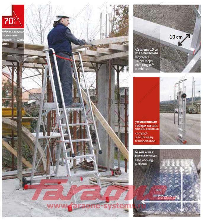 Промышленная лестница-платформа 200/SM