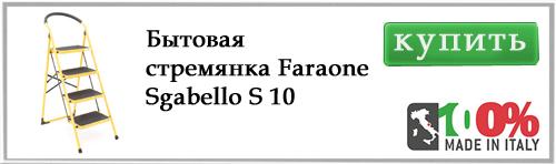 ������� ��������� Faraone Sgabello S 10