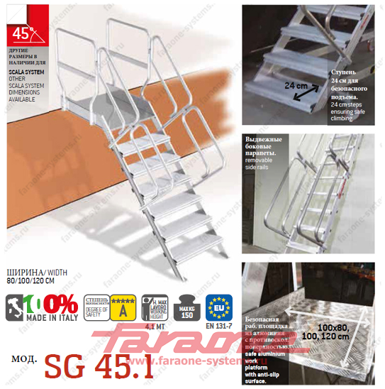 Открытая лестница для помостов Faraone Scala System SG 45.1 угол 45°