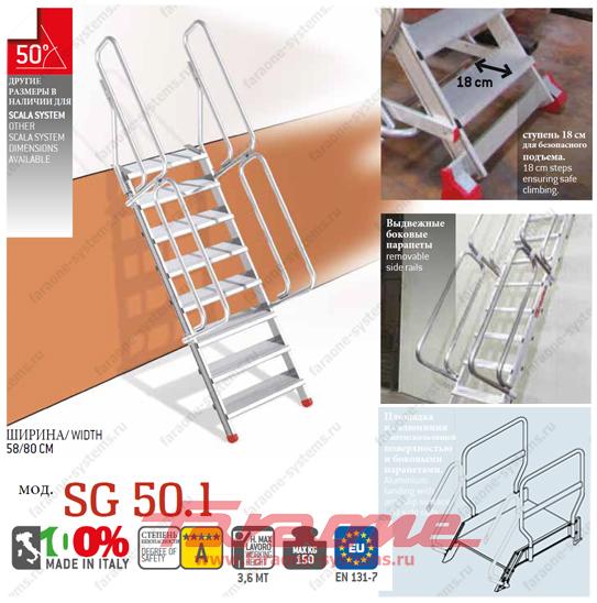 Открытая лестница для помостов Faraone Scala System SG 50.1 угол 50°