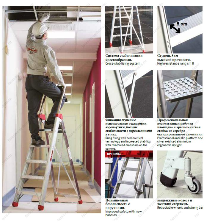 Профессиональная алюминиевая лестница со ступенью 8 см Faraone L LADY 4