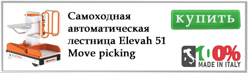 Самоходная автоматическая лестница Elevah 51 Move piking
