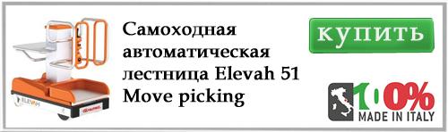���������� �������������� �������� Elevah 51 Move piking