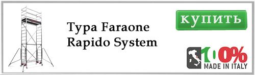 ���� Faraone Rapido System