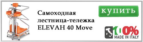 ���������� ��������-������� ELEVAH 40 Move