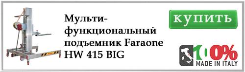 �������������������� ��������� Faraone HW 415 BIG