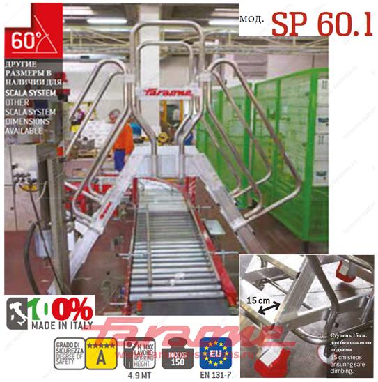 Лестница мост Faraone Scala System SP 60.1 ширина 60 см угол 60° SP60.2