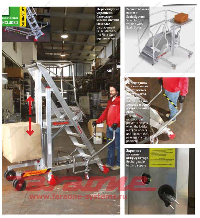 Промышленная платформа с электроподъемной панелью Faraone PICK10